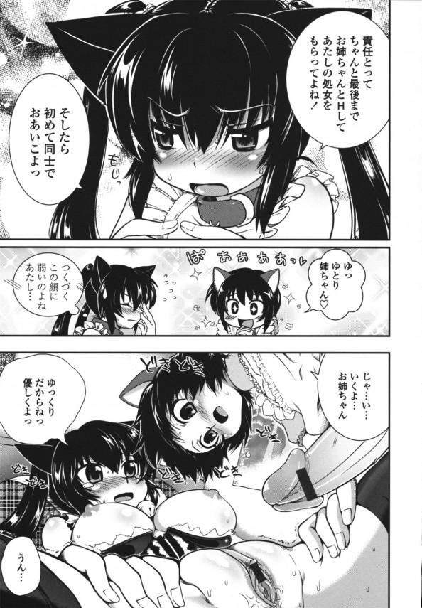 変態な姉弟が猫耳メイドコスプレで近親相姦SEXしちゃってるよwwwwwwwwww (15)