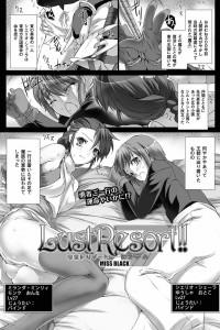 [MISS BLACK] Lust Resort!! (1)