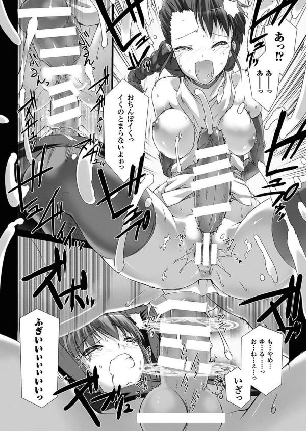 魔王軍に捕まってしまった勇者とふたなり娘は、エッチに責められると二人でセックスさせられちゃうwww (14)