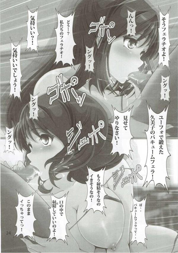 【ユーフォ エロ漫画・エロ同人】希美とみぞれが百合エッチしたり葉月&みぞれ、久美子&麗奈がそれぞれ乱交セックスしちゃってるぞ! (23)