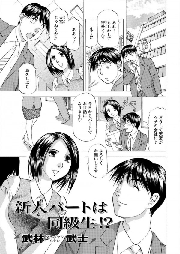 [武林武士] 新人パートは同級生!? (1)