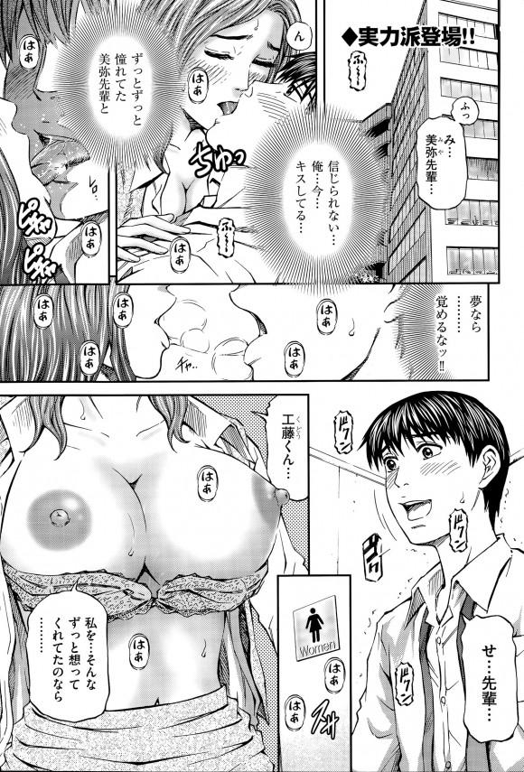 [北里ナヲキ] 恋するオフィス (1)