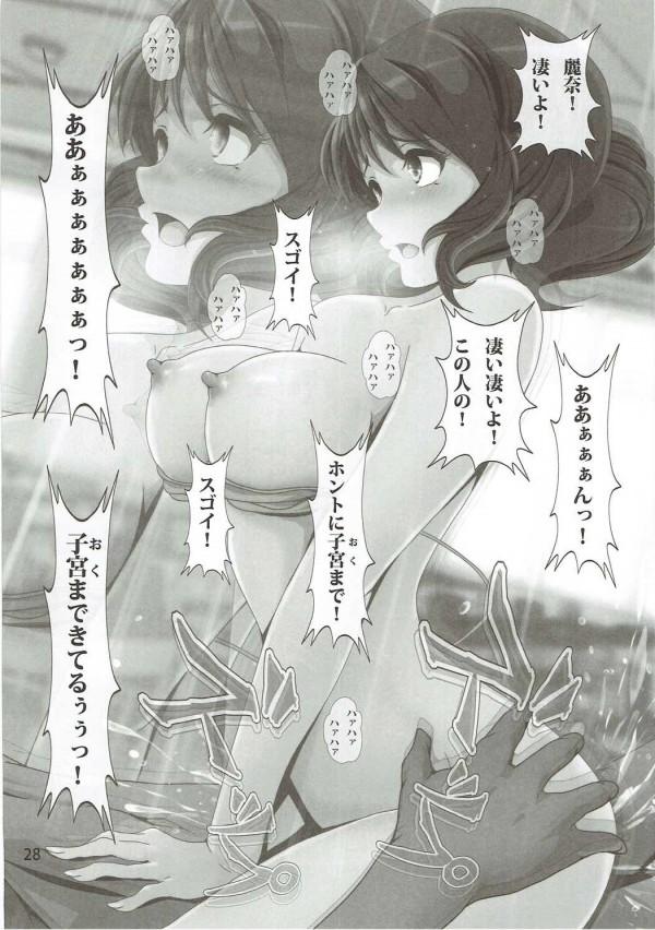 【ユーフォ エロ漫画・エロ同人】希美とみぞれが百合エッチしたり葉月&みぞれ、久美子&麗奈がそれぞれ乱交セックスしちゃってるぞ! (27)