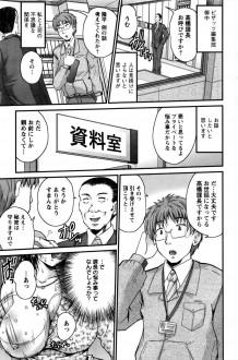【エロ漫画・エロ同人】上司の夫婦がセックスしているところを見させられた部下だったが、後日奥さんに二人でエッチに誘われるwww