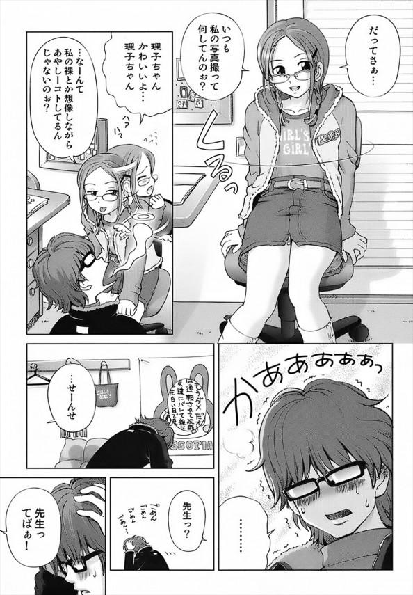 家庭教師は生徒の貧乳少女のことが好きで、彼女に好意がバレるとラブラブエッチすることにwww (5)