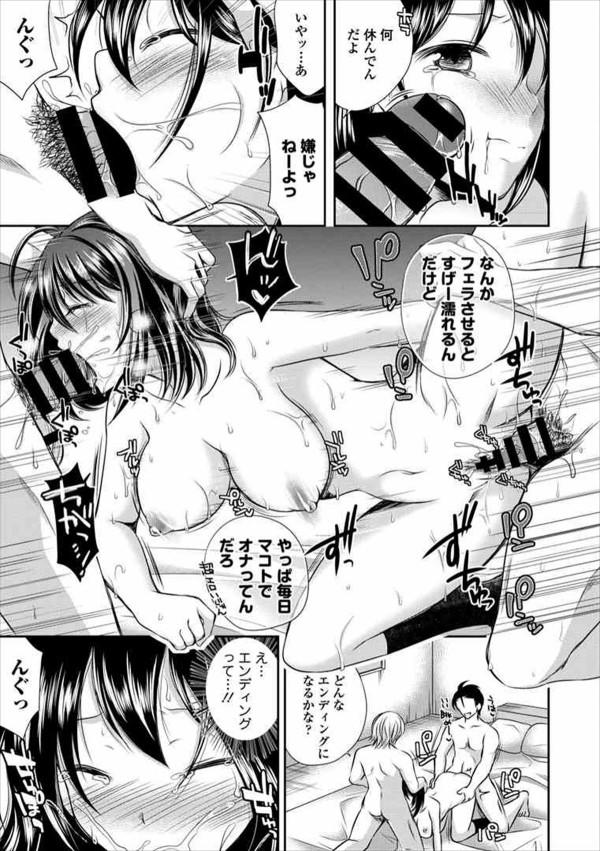 好きな乙女ゲームのオフ会に参加することにしたJKだったが、来たのは男二人で3Pで犯されハメ倒される!! (15)