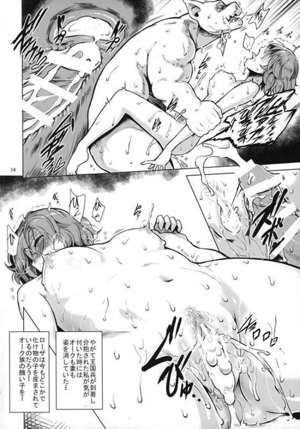 【エロ漫画・エロ同人】オークが村に現れると妻を犯されたり、人間だけでなく他の種族のメスもレイプされてしまう!! (15)