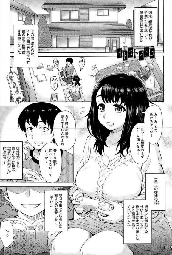 [伊藤エイト] イトコトイトコ (1)
