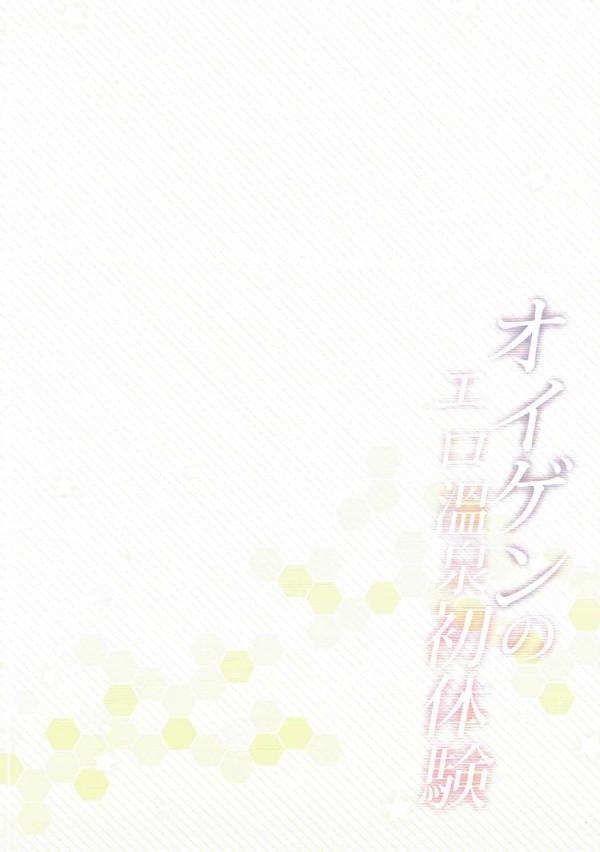 【艦これ エロ漫画・エロ同人】提督と温泉民宿に来たプリンツ・オイゲンが中出し青姦セックスで日の出と共にイッちゃった~♡ (3)