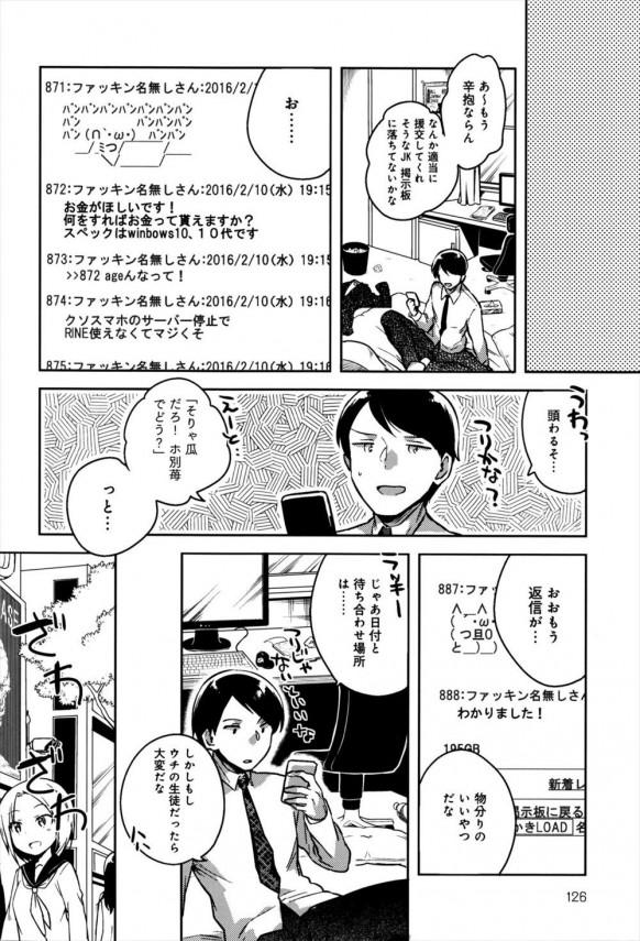 【エロ漫画】お嬢様学校の教師は生徒と援交することになってしまい、セックスを指導してやることにwww【無料 エロ同人誌】 (2)