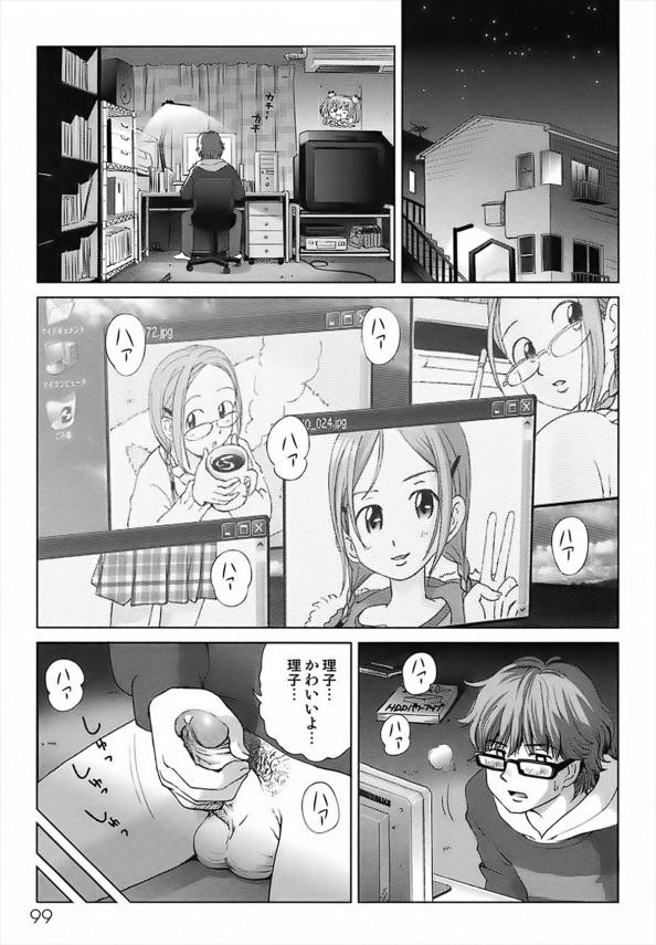 家庭教師は生徒の貧乳少女のことが好きで、彼女に好意がバレるとラブラブエッチすることにwww (3)