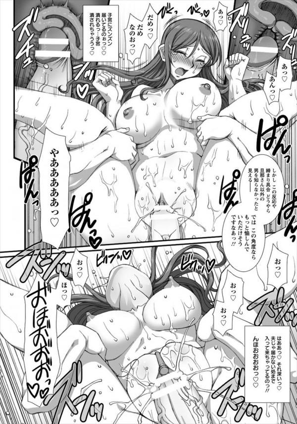 【エロ漫画・エロ同人誌】腕利き整体師の虜になった人妻、ついにはセックスまでして堕ちてしまう! (14)