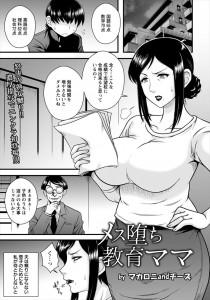 【エロ漫画】息子の将来のために校長に身体を売った人妻はまんこや口に好きなだけ精液を排泄される肉便器になるwww