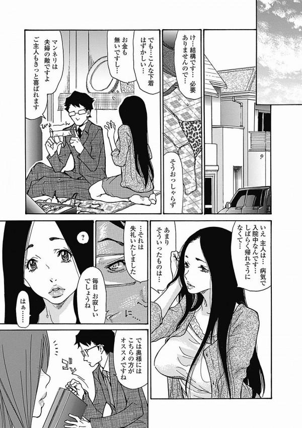 [葵ヒトリ] 月曜日の妻 (5)