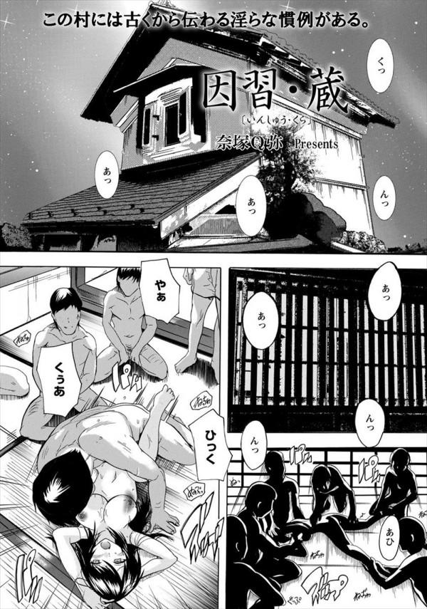 [奈塚Q弥] 因習・蔵 (1)