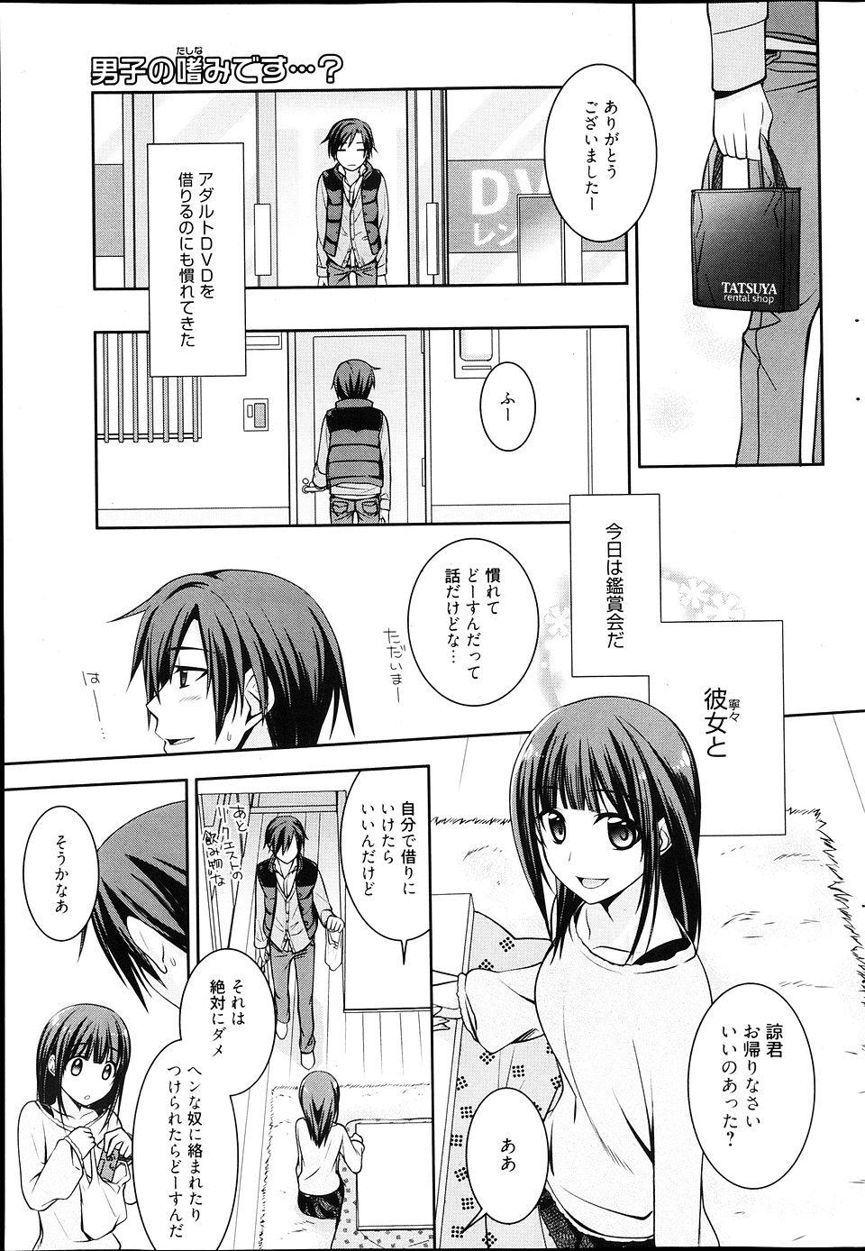 [鈴玉レンリ] イメージアップ (1)