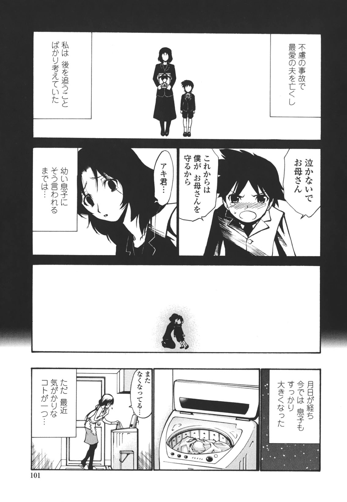 [西川康] 息子の女 (1)