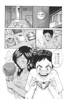 姉のパンツを取るために部屋に忍び込んだら捕まり、姉が好きだと告白すると生ハメセックスすることにwww