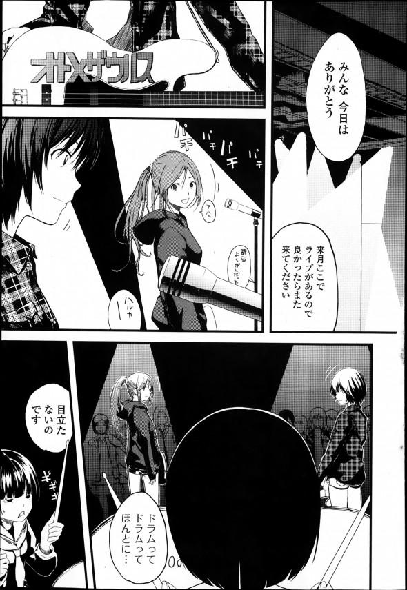 [吉田鳶牡] オトメザウルス4 -遥- (1)