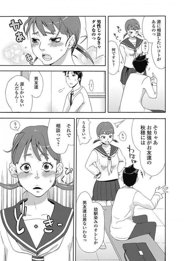 【エロ漫画・エロ同人】色気がないと思っていた幼馴染と急接近したらつい興奮してキスやセックスもしちゃうwww (3)