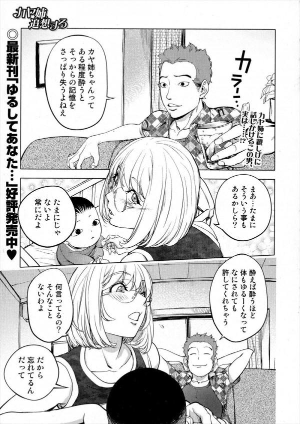 [蒟吉人] カヤ姉、追想する (1)