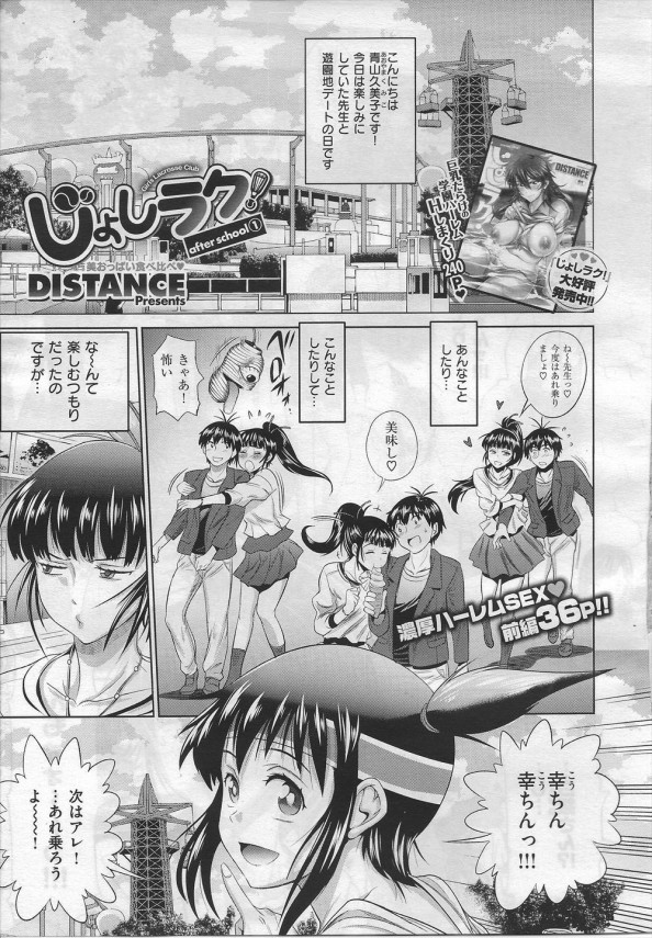[DISTANCE] じょしラク! after school 1 (1)