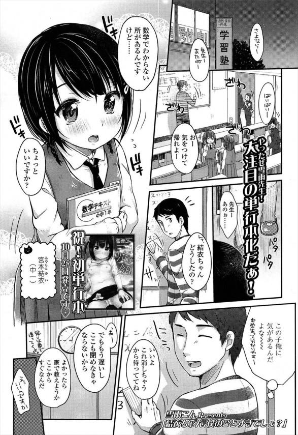 [雪雨こん] 結衣ちゃん僕のこと好きでしょ? (1)