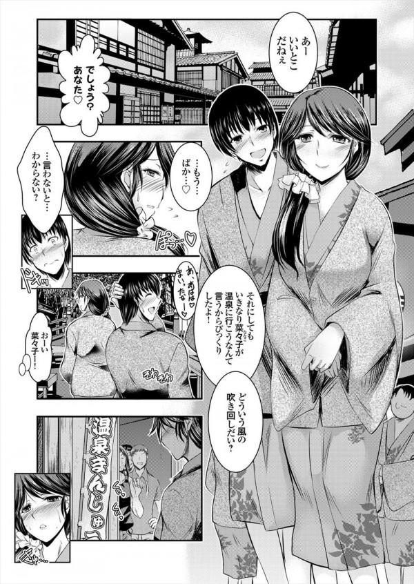 [タケイツカサ] 寝取られ新妻菜々子 堕ちる妻 背徳の種付け温泉旅行 (1)