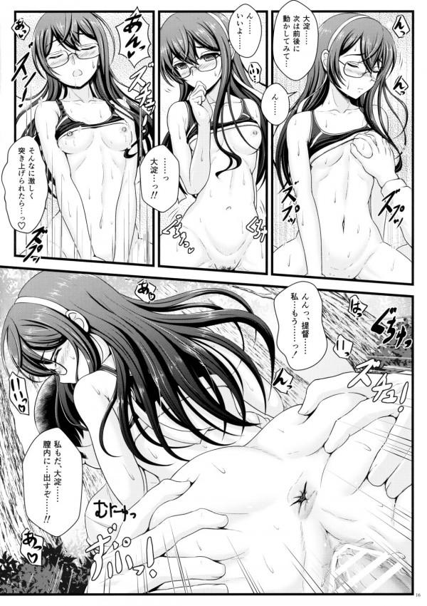 【艦これ エロ漫画・エロ同人】大淀さんとイチャラブ野外エッチしちゃったww (15)