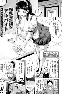 【エロ漫画・エロ同人】バイトでウエイトレスをしている人妻は深夜の店番をしていると入ってきた客に犯されるwww