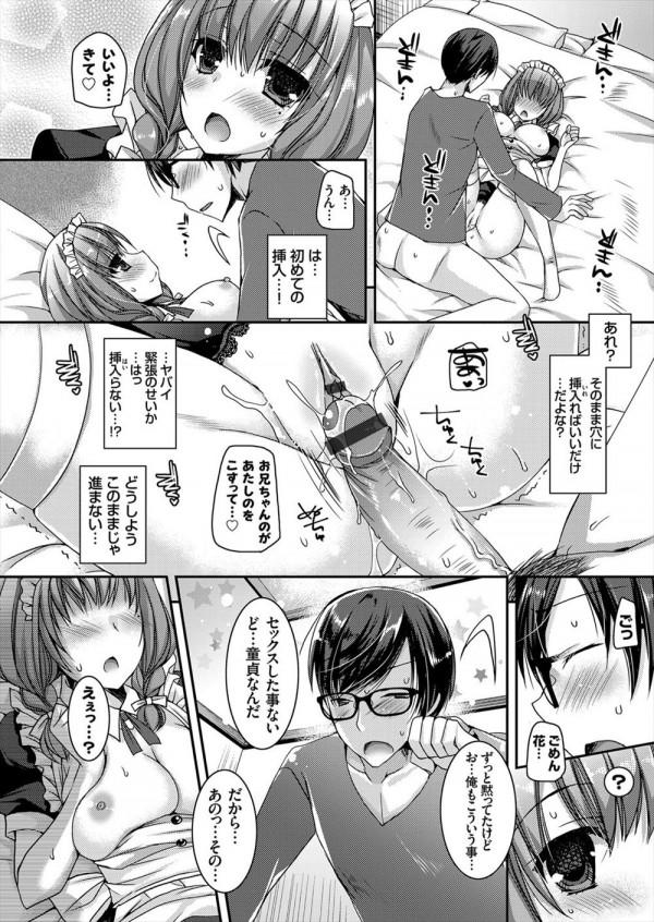【エロ漫画・エロ同人】ラブホに行きたいと言う妹をしたかなく連れて行くと、妹の処女で童貞卒業することにwwwww (16)