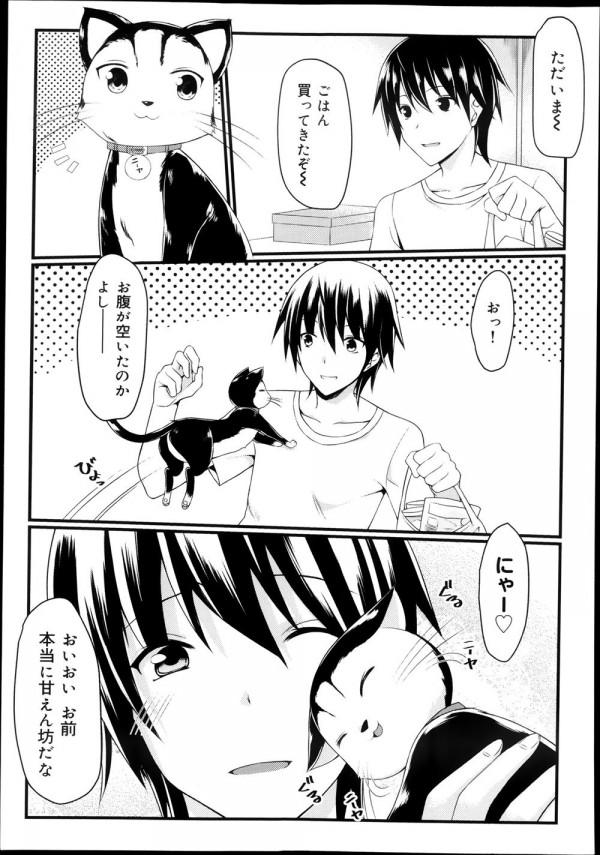 拾ってきた黒猫を飼うことにしたが、人間の女の子になっていて交尾を求めてきた!?!? (3)