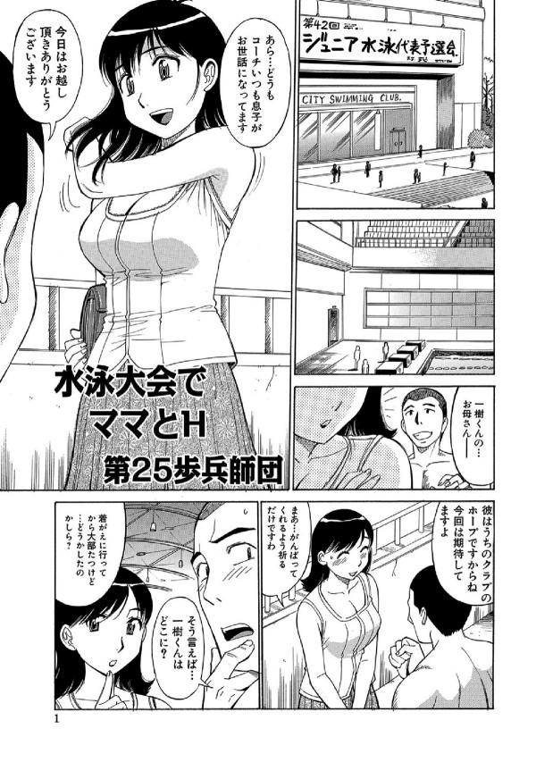 【エロ漫画・エロ同人】水泳大会を目前にした息子が勃起してしまっていたから母親が性処理をしてるよwwwwwwww (1)