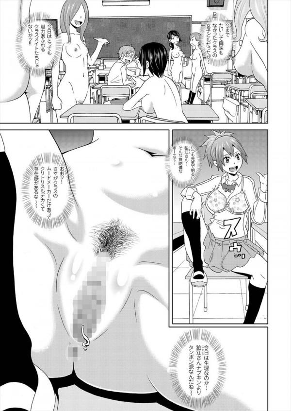 【エロ漫画・エロ同人】物を透けて見ることができる眼鏡を手に入れて裸を見ていたが、内蔵の内側まで見れるようになってクラスメイトを孕ませるwww (5)