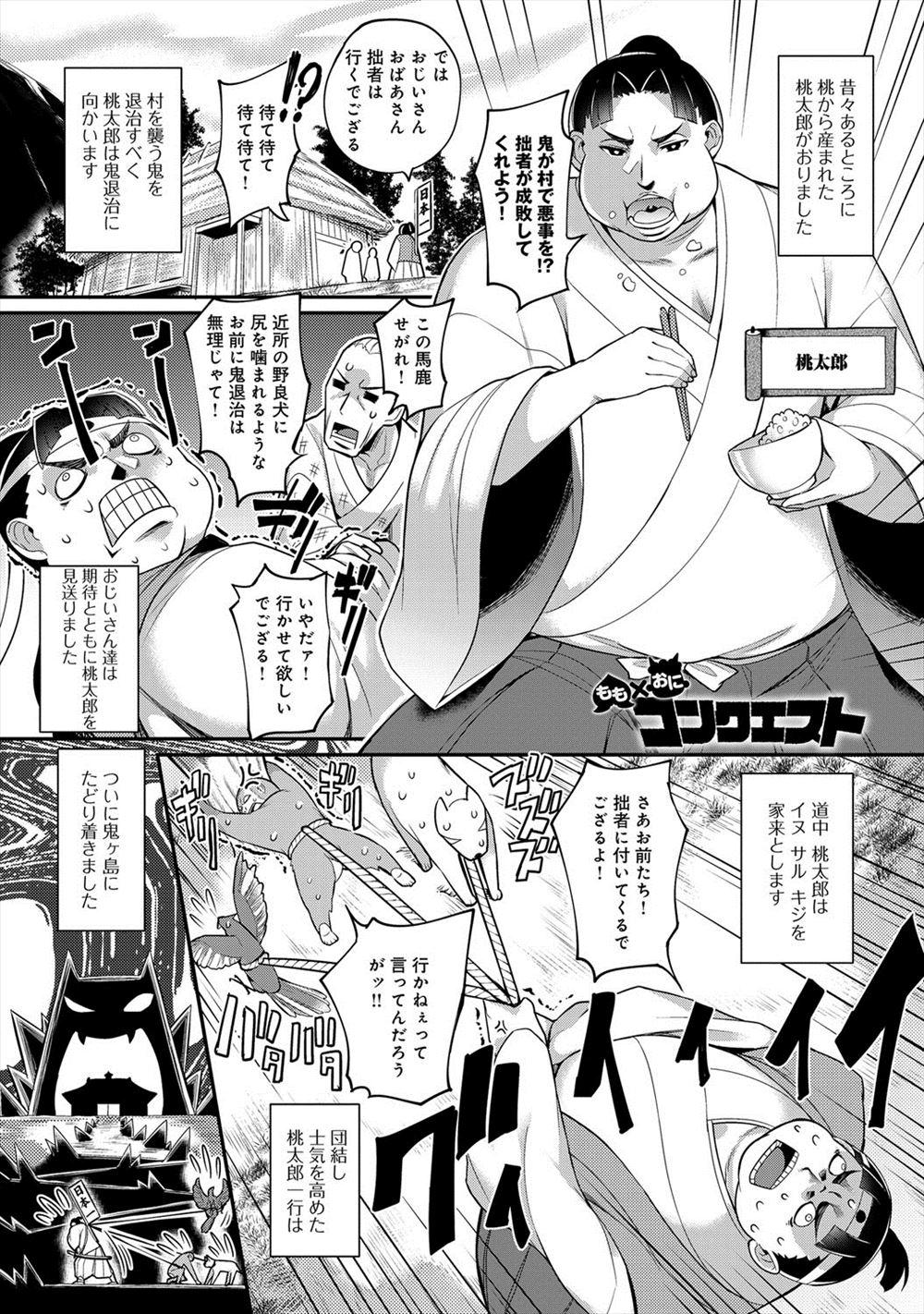 鬼退治に来た桃太郎は三人の鬼娘相手にチンポで立ち向かい4Pセックスで制する!!!!