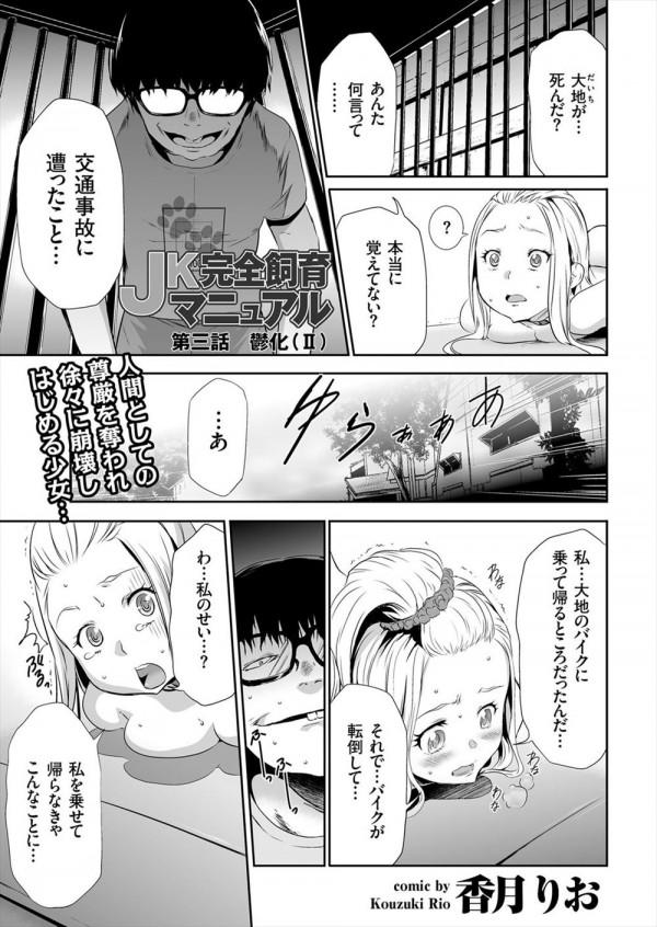 [香月りお] JK完全飼育マニュアル 第3話 (1)