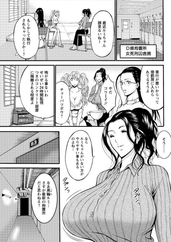 [ながしま超助] ガールズ・マスト・ダイ! 第3話 (1)