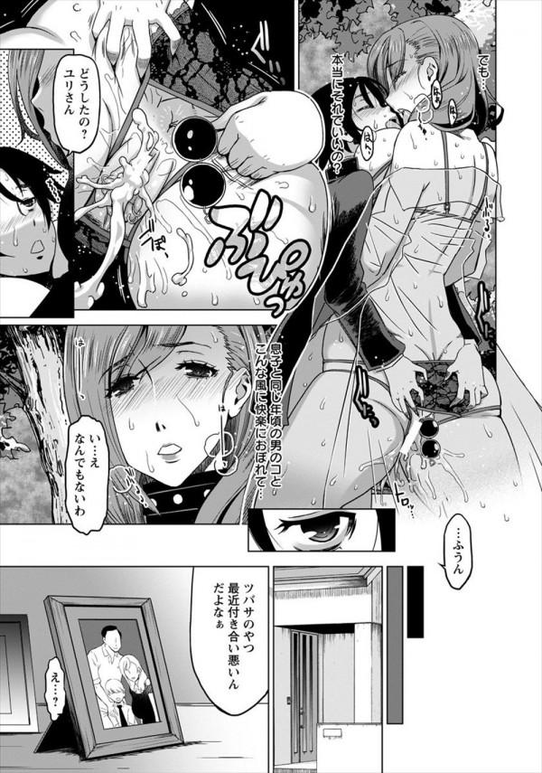 【エロ漫画】息子の親友と夜の学校でアナルセックスをする母親♪【無料 エロ同人】 (7)