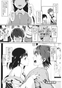【エロ漫画】女性恐怖症の少年は見ず知らずの少女と婚約することになり初夜を迎えるとリードしてもらうwww