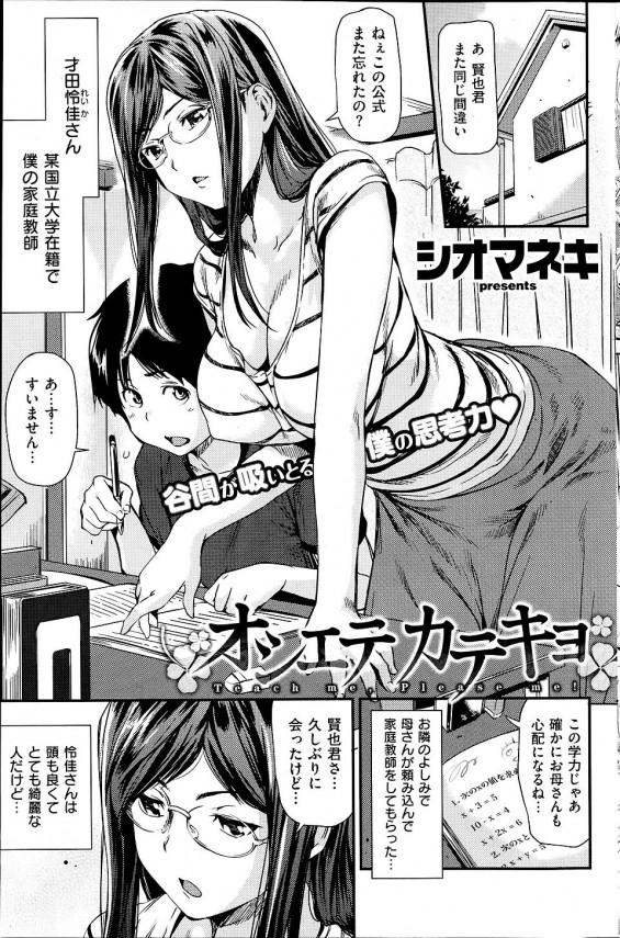 [シオマネキ] オシエテカテキョ (1)