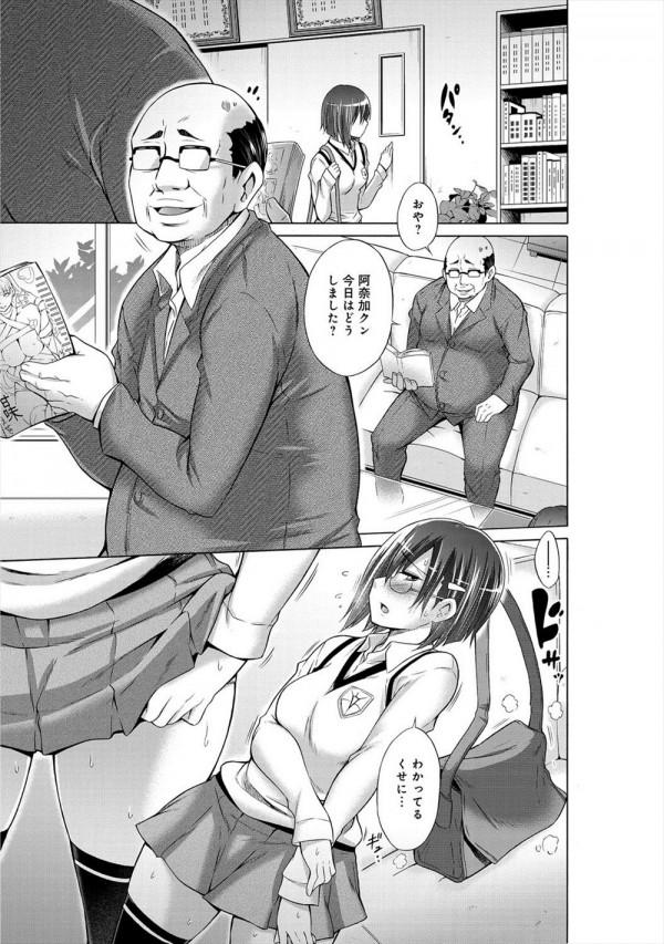 【エロ漫画・エロ同人誌】家がお金持ちの勉強ができる眼鏡っ娘なJKは進路相談室で中年教師と生ハメセックスするwww (3)