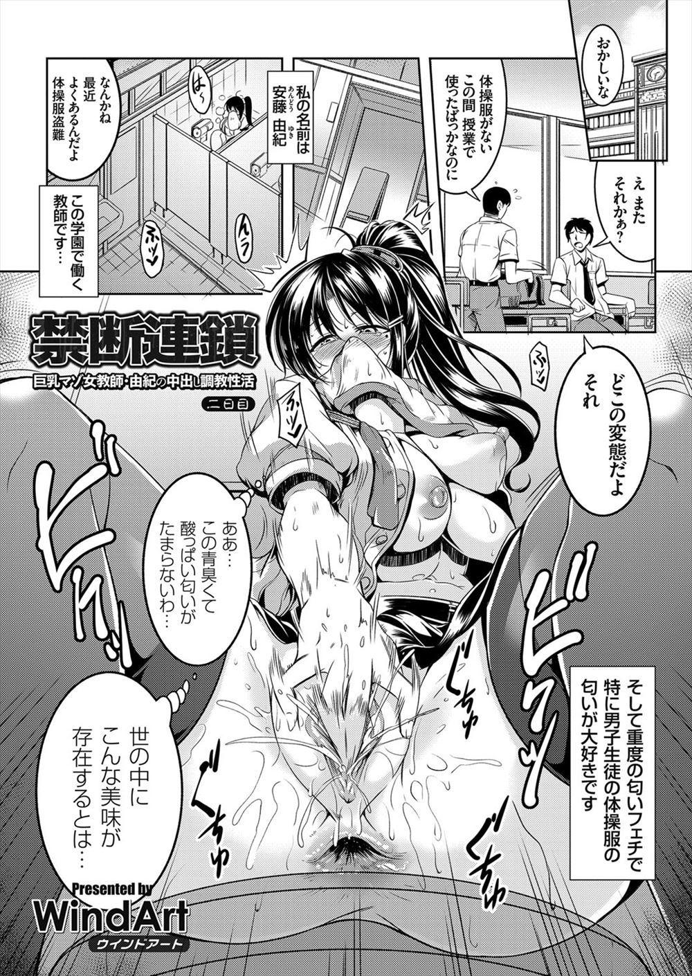 【エロ漫画・エロ同人】男子生徒の汗の匂いが好きな変態女教師は、彼女の秘密を知る生徒に調教されて性奴隷になるwww