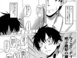 [アーセナル] おしごとえっち! (1)