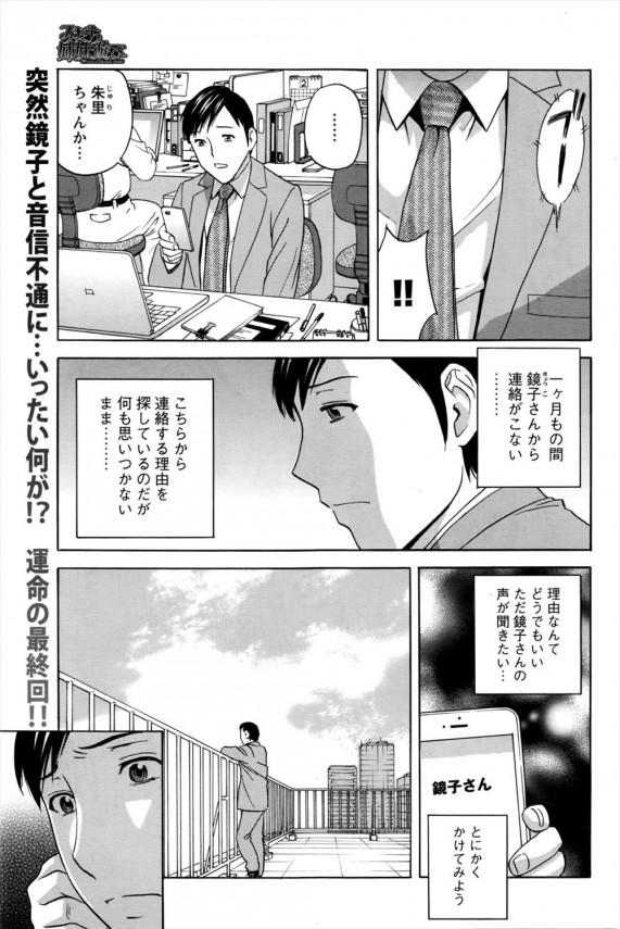 [英丸] みだら姉妹遊び 最終話 (1)