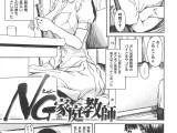 [石川シスケ] NG家庭教師 (1)