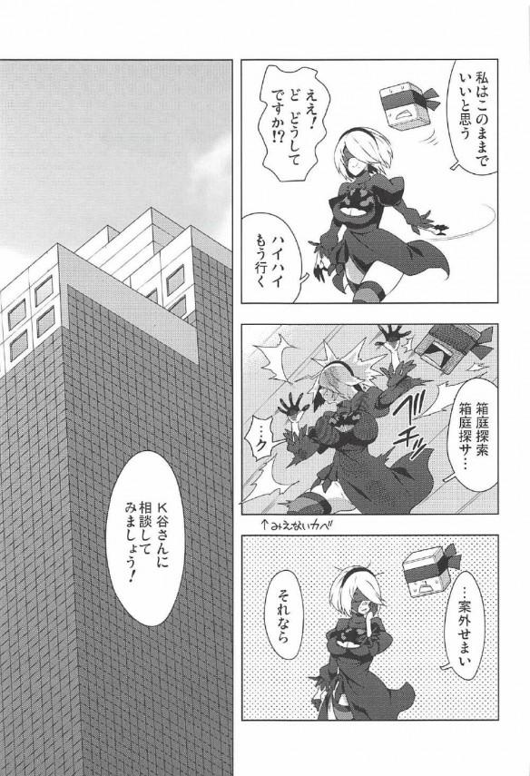 【ニーアオートマタ エロ漫画・エロ同人】ショタの9Sが交尾してみたいっていうからエロカワ巨乳の2Bがセックスさせてあげてるんだけど…w (18)