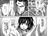 [PONPON] 最強空手女子堕つ! (1)
