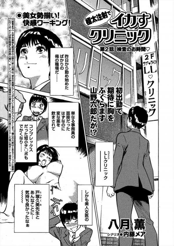[八月薫] イカすクリニック 第2話 (1)