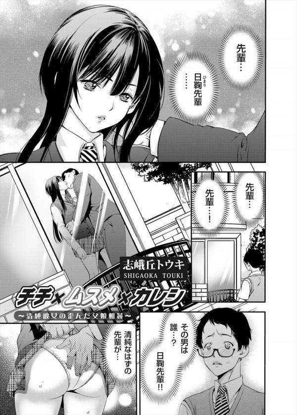 [志峨丘トウキ] チチ×ムスメ×カレシ (1)