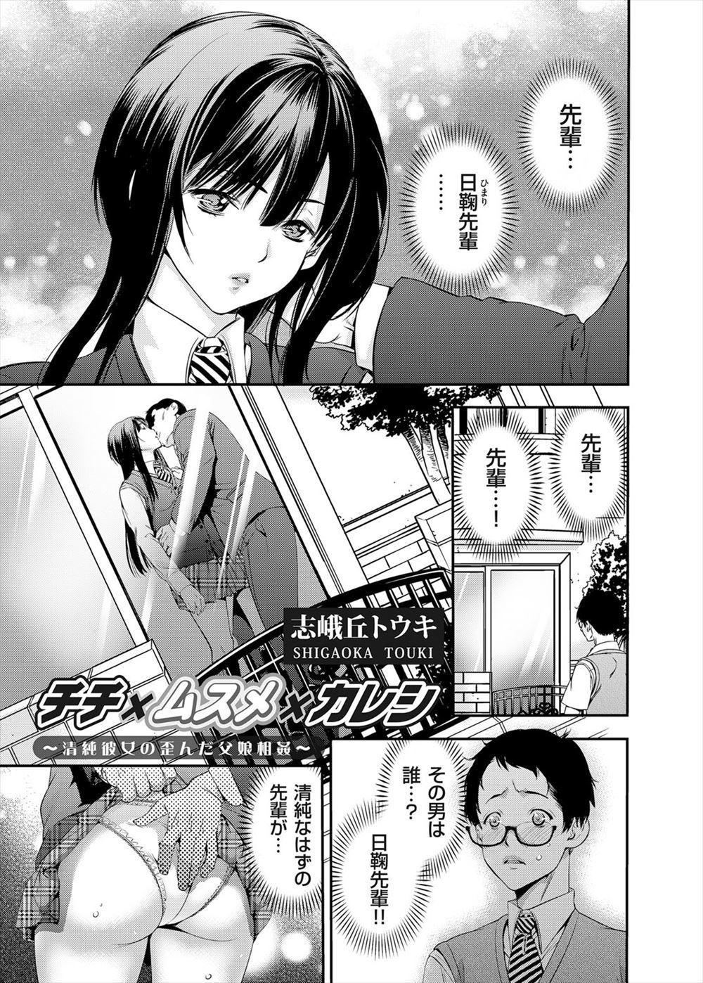 【エロ漫画・エロ同人】清純だと思っていた彼女は日常的に父親とセックスするビッチで、彼氏は夜這いして犯すwww